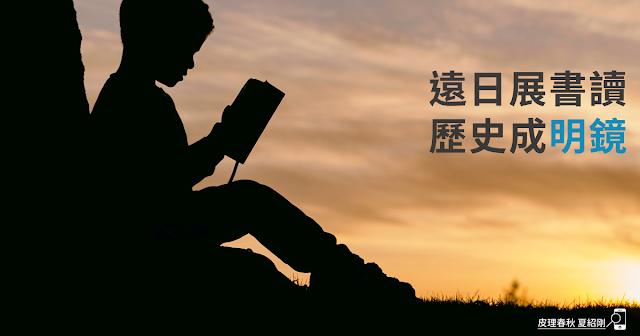遠日展書讀,歷史成明鏡-皮理春秋