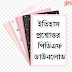 History General knowledge in bengali [200+]
