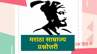 मराठा साम्राज्य प्रश्नोत्तरी,  Maratha Empire Question Answer, मराठा साम्राज्य से संबंधित प्रश्न उत्तर