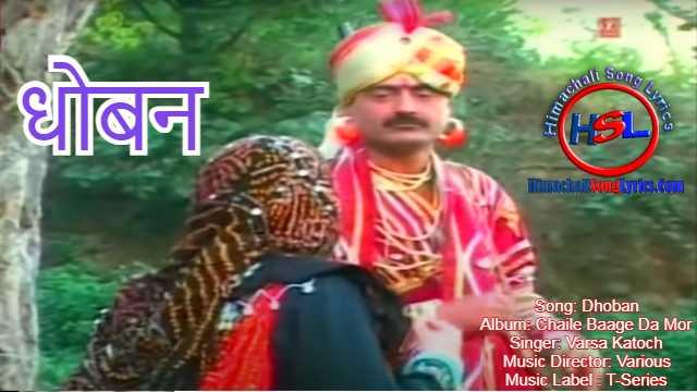 Dhoban Song Lyrics - Varsa Katoch : धोबन