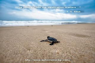 """Томас Стърнз Елиът """"Пътешествието, а не дестинацията има значение ..."""""""