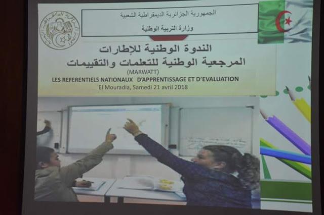 الندوة الوطنية للاطارات المرجعية للتعلمات و التقييمات MARWATT