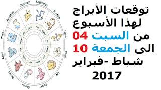 توقعات الأبراج لهذا الأسبوع من السبت 04 الى الجمعة 10 شباط -فبراير 2017