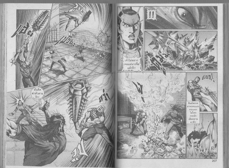 Demi Gods & Semi Devils - หน้า 102