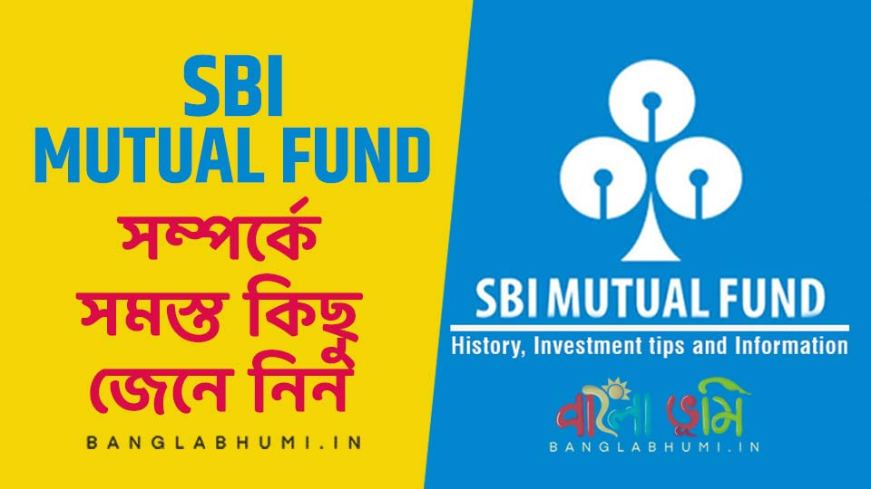 Know About SBI Mutual Fund, How to Invest in SBI Mutual Funds