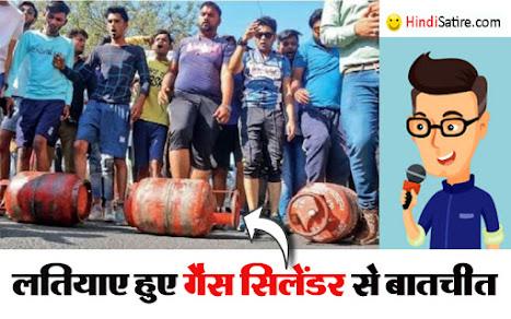 gas cylinder , gas cylinder price satire,गैस सिलेंडर के दामों पर व्यंग्य, modi per vyangya, modi and nehru, राहुल गांधी पुश अप्स, गैस सिलेंडर दाम बढ़ोतरी प्रदर्शन