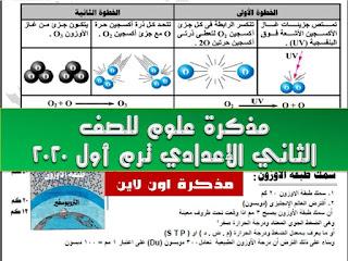مذكرة علوم للصف الثاني الإعدادي ترم أول 2020 أستاذ خالد أبو بكر