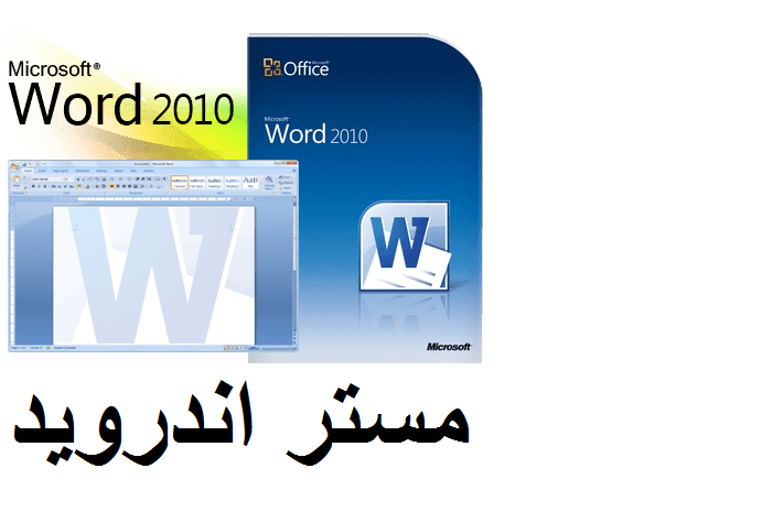 تحميل برنامج word 2010 من ميديا فاير مجانا عربي و  انجليزى للكمبيوتر
