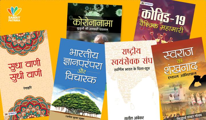 best-hindi-books