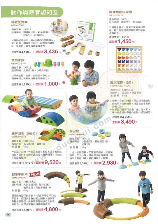 Weplay 2019東陽購物誌