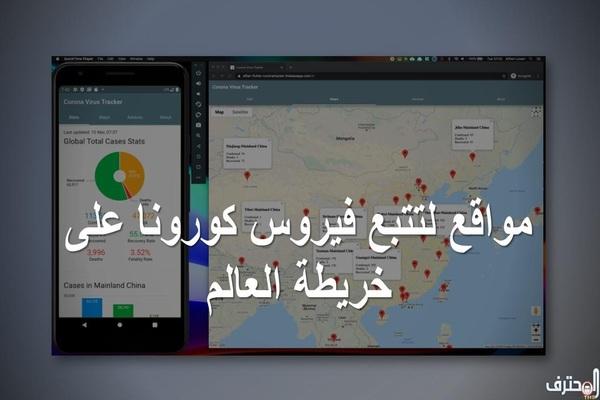 أهم المواقع لتتبع فيروس كورونا على خريطة العالم.