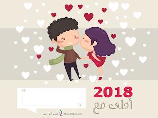 2018 احلى مع