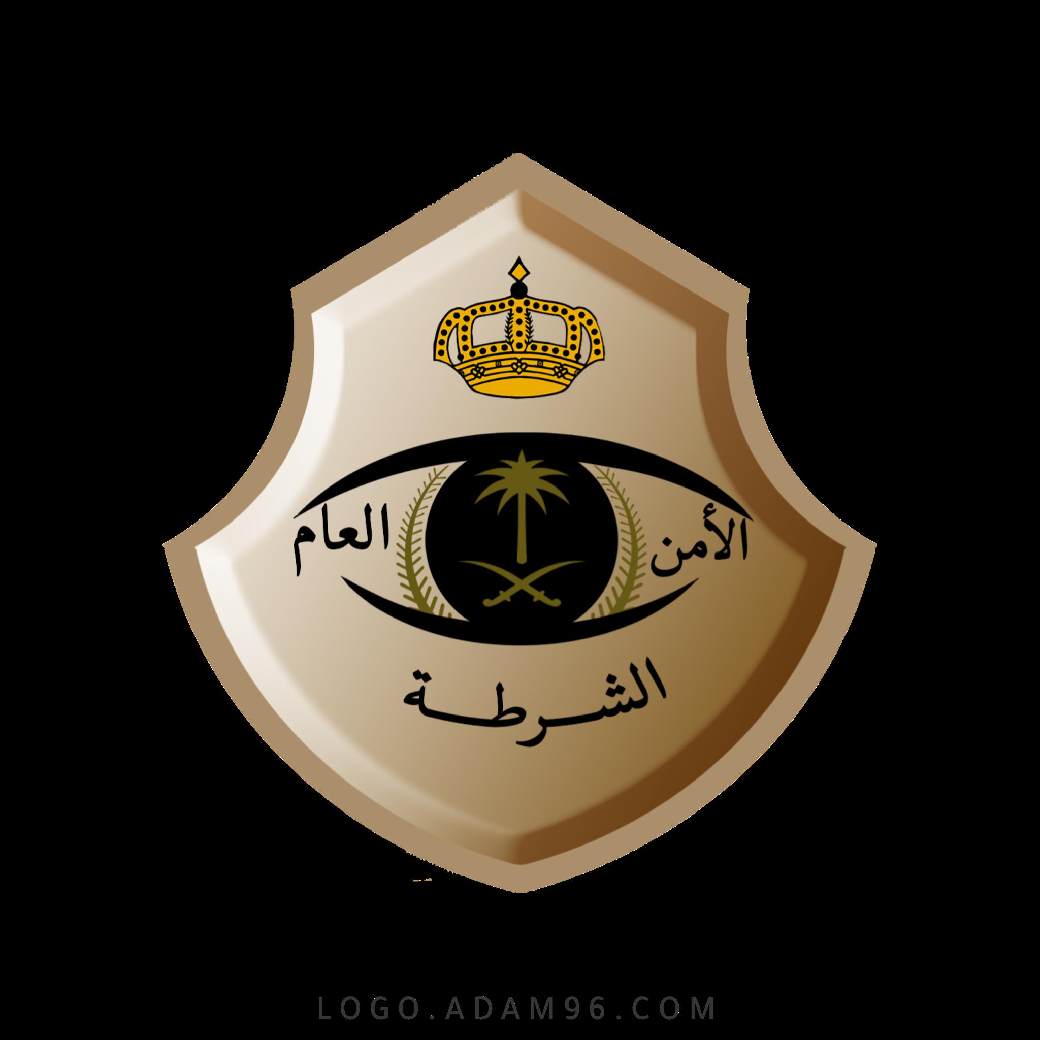 تحميل شعار الأمن العام الشرطة السعودية لوجو رسمي عالي الجودة PNG