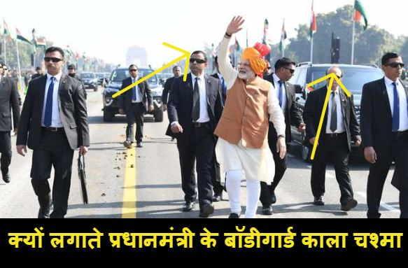जानें प्रधानमंत्री के बॉडीगार्ड काला चश्मा क्यों पहनते हैं - why the Prime Minister's bodyguards wear black glasses