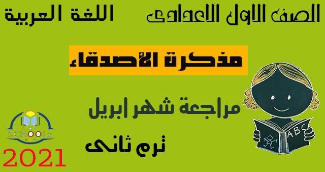 ملزمة مراجعة  شهر ابريل لمادة اللغة العربية للصف الاول الاعدادى -  ملزمة الاصدقاء