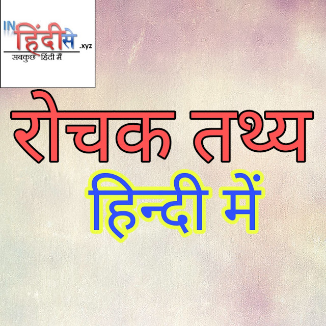 Intresting_Knowledge_Facts_in_hindi
