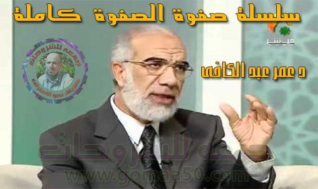سلسلة-صفوة-الصفوة-كاملة-د-عمر-عبد-الكافى-65-حلقة-فيديو-2