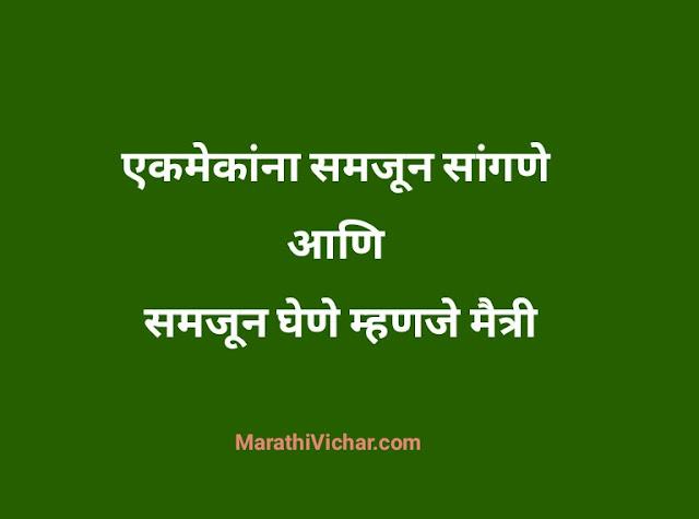 best friend quotes in marathi