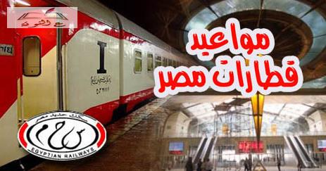 حجز تذاكر السكة الحديد مصر-حقيقة إيقاف حركة القطارات يومي الجمعة والسبت