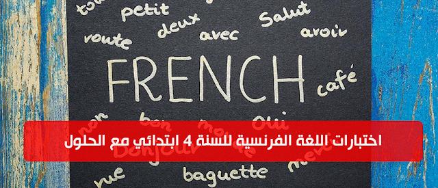 اختبارات السنة الرابعة ابتدائي في مادة الفرنسية الفصل الاول