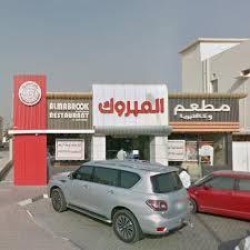 أسعار منيو وفروع ورقم مطعم مبروك Mabroook