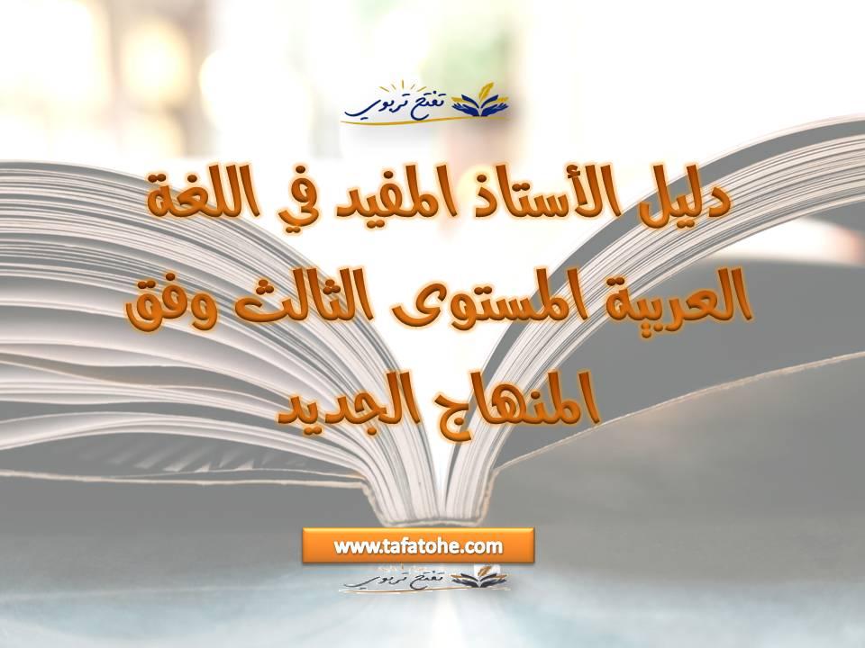 دليل الأستاذ المفيد في اللغة العربية المستوى الثالث وفق المنهاج الجديد