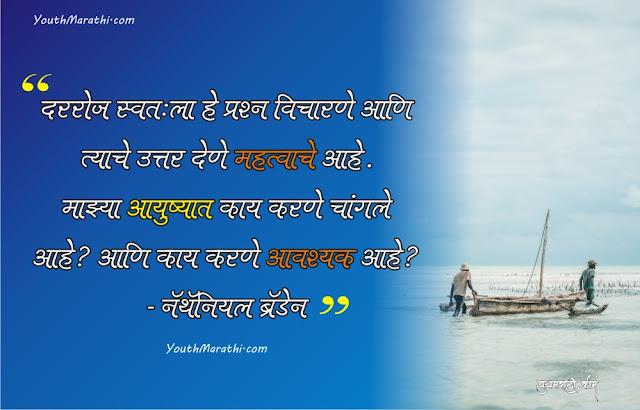 Positive Attitude Quotes Marathi