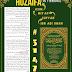 তিরমিজি তে বর্ণিত 'হুযায়ফা ইবন ইয়ামান' এর মিরাজের হাদীসটি দূর্বল না হবার তাত্ত্বিক বিশ্লেষণঃ