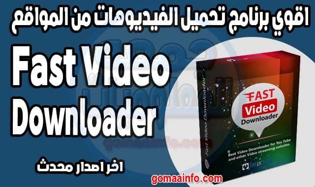 تحميل برنامج تحميل الفيديوهات | Fast Video Downloader