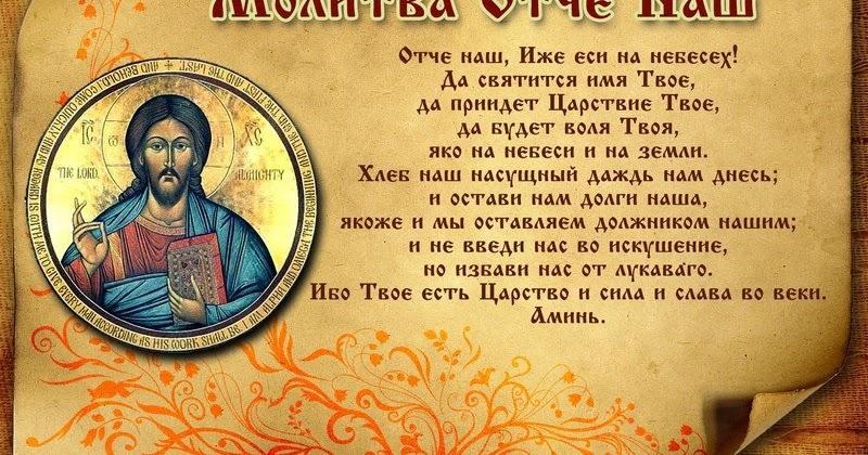 Отче наши молитва перевод