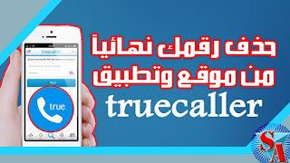 خطوات حذف حسابك ورقمك على تروكولر Truecaller