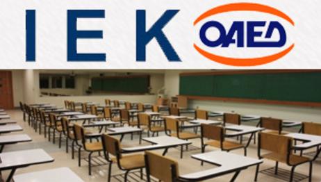 Συνεχίζονται οι εγγραφές στις ειδικότητες του ΙΕΚ Αργολιδας του ΟΑΕΔ