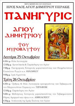 Πανήγυρις Αγίου Δημητρίου