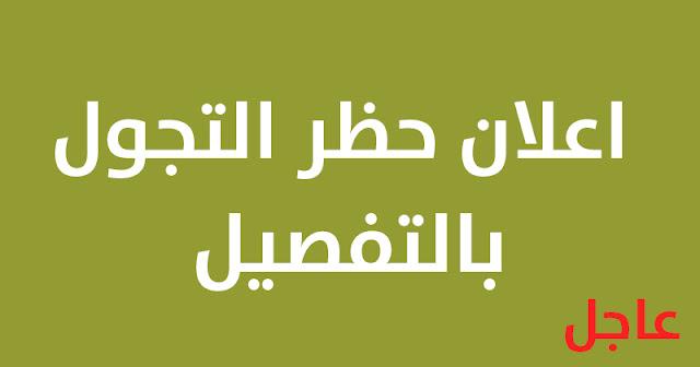 اعلان حظر التجول في الأردن