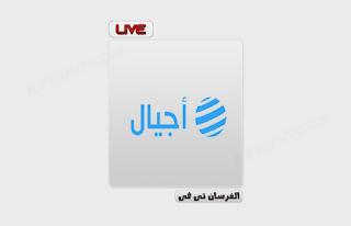 قناة تلفزيون اجيال الفلسطينية بث مباشر Ajyal Palestine Live