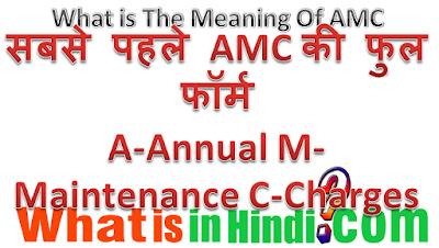 AMC का मतलब क्या होता है
