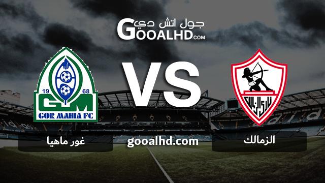 اهداف مباراة الزمالك وغور ماهيا اليوم 10-03-2019 في كأس الكونفيدرالية الأفريقية