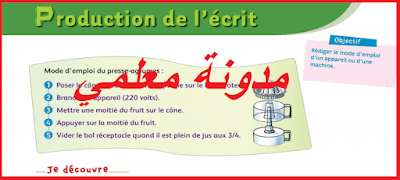 تمارين اللغة الفرنسية للسنة السادسة ابتدائي مع التصحيح 2022
