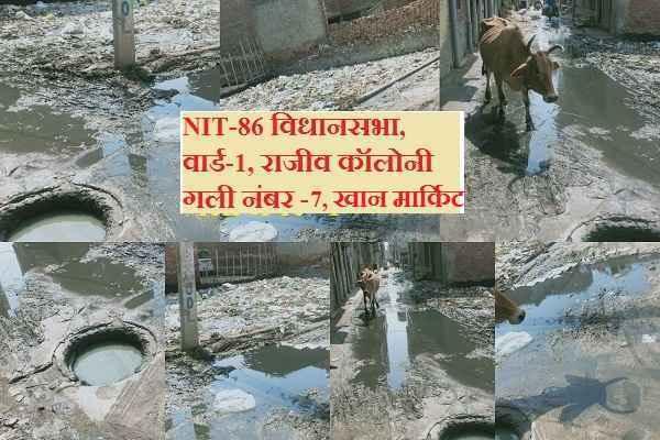 nit-86-vidhansabha-ward-1-rajiv-colony-sewerage-news-hindi