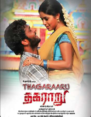 Poster Of Thagaraaru 2013 Dual Audio 350MB HDRip 480p - UNCUT Free Download Watch Online Worldfree4u
