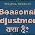 Seasonal Adjustment क्या है?