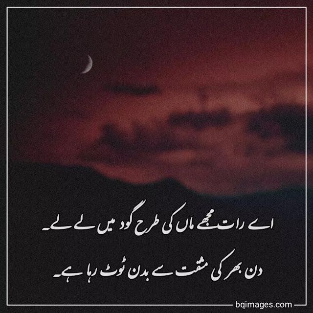 best maa quotes in urdu
