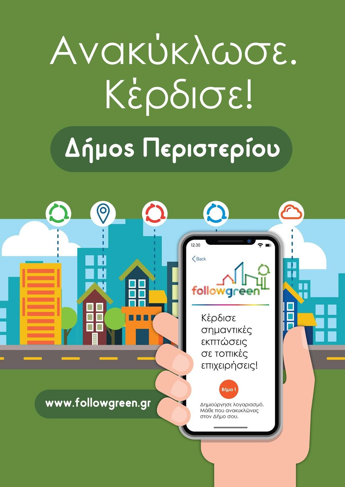 Ο Δήμος Περιστερίου ξεκίνησε το ολοκληρωμένο και καινοτόμο πρόγραμμα  περιβαλλοντικής ευαισθητοποίησης και επιβράβευσης των πολιτών για την  ανακύκλωση. 97e292378be