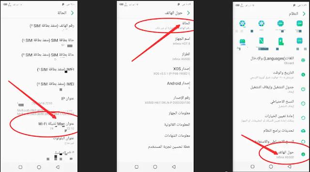 كيفية تغيير MAC Address في هواتف Android بدون روت