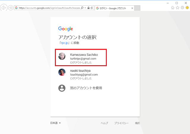 FileMaker DB にログインする Google アカウントを選択