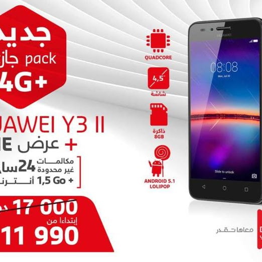 جيزي تطلق عرض djezzy SMART LINE لهاتف Huawei Y3II ب 9990 دينار فقط