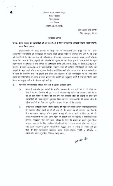 ad-hoc-bonus-2017-18-hindi-order-page-1