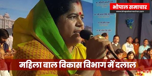 मप्र महिला बाल विकास विभाग में दलाल सक्रिय: खुद मंत्री ने बताया | MP NEWS