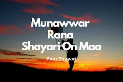 Best Ever Munawwar Rana Shayari On Maa