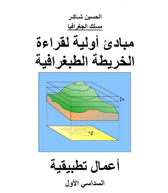 مبادئ أولية لقراءة الخرائط الطبوغرافية